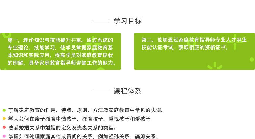 家庭教育指导师3.jpg