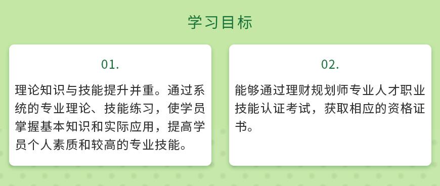 理财规划师3.jpg