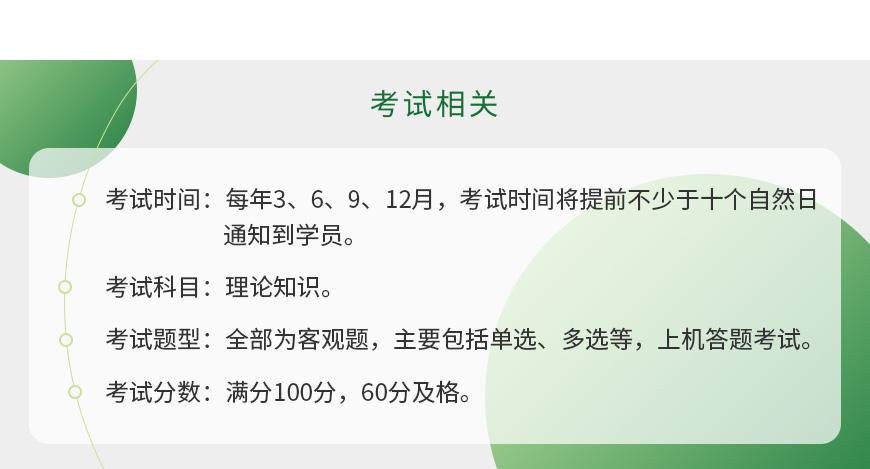 理财规划师5.jpg