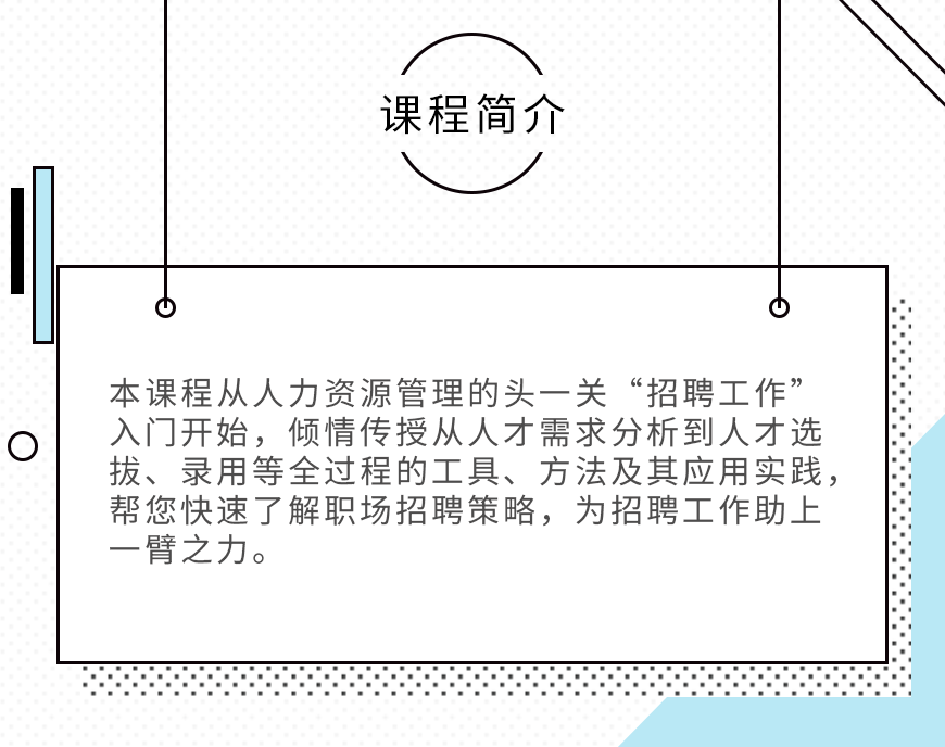 招聘管理实战课1.png