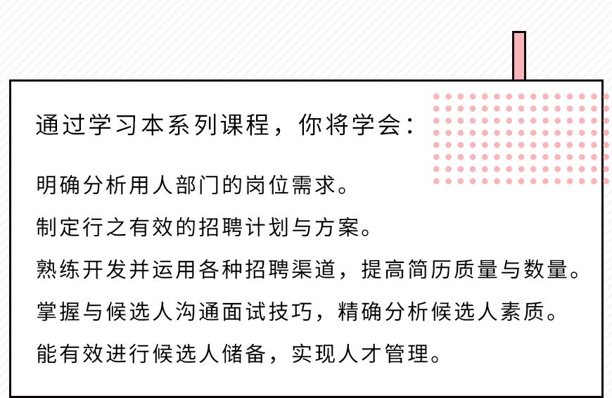 招聘管理实战课4.png