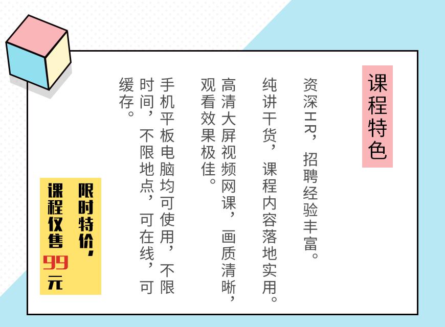 招聘管理实战课2.png