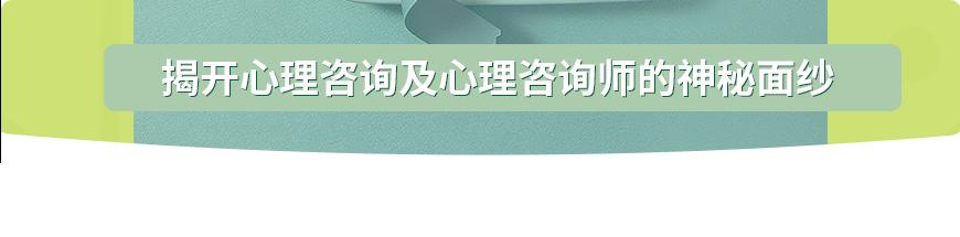 袁淑丽心理公开课文案pc1.png