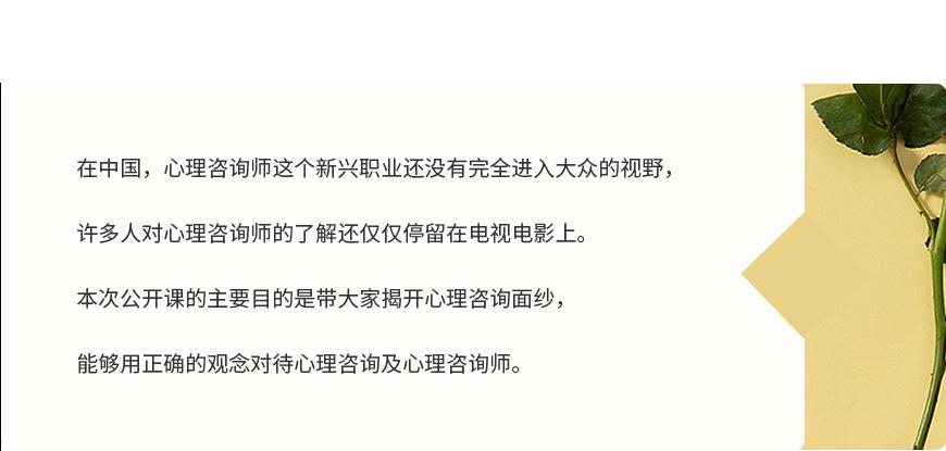 袁淑丽心理公开课文案pc3.png