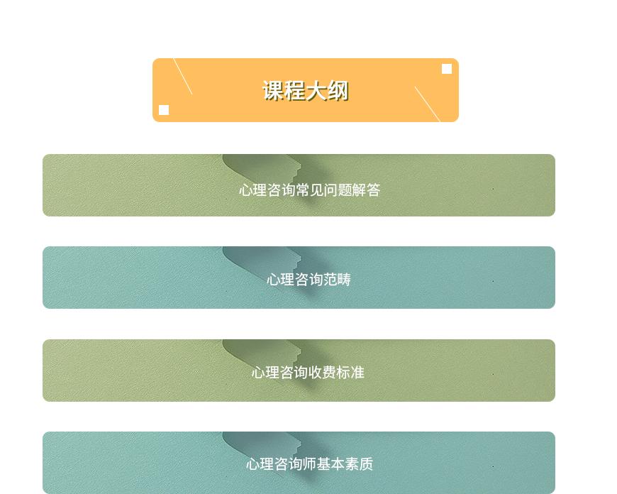 袁淑丽心理公开课文案pc4.png